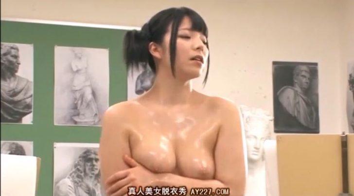 【上原亜衣×セクハラ】かわいい巨乳美少女が全裸でデッサンモデルをさせられる!媚薬を盛られておりその後は思いっきりセックス!